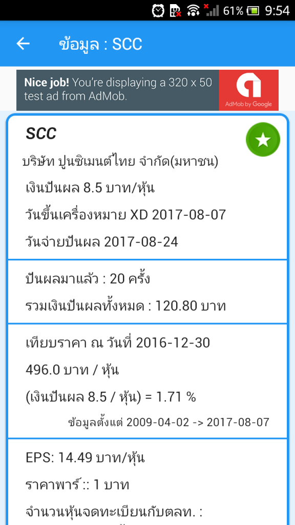app android หุ้น